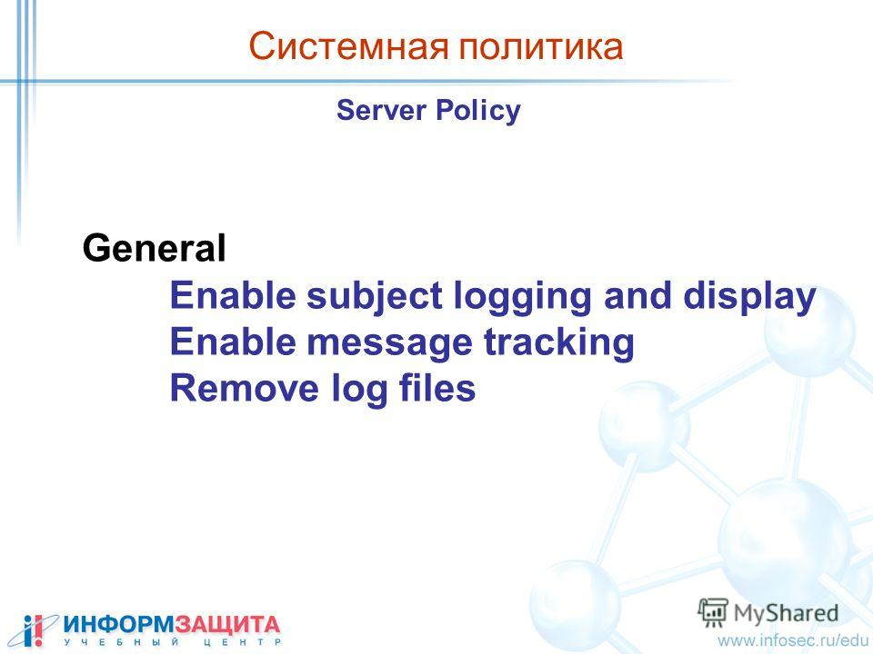 Системная политика Server Policy General Enable subject logging and display Enable message tracking Remove log files