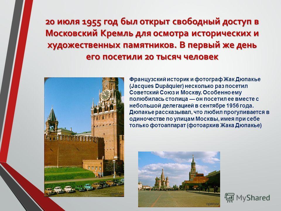 20 июля 1955 год был открыт свободный доступ в Московский Кремль для осмотра исторических и художественных памятников. В первый же день его посетили 20 тысяч человек Французский историк и фотограф Жак Дюпакье (Jacques Dupâquier) несколько раз посетил