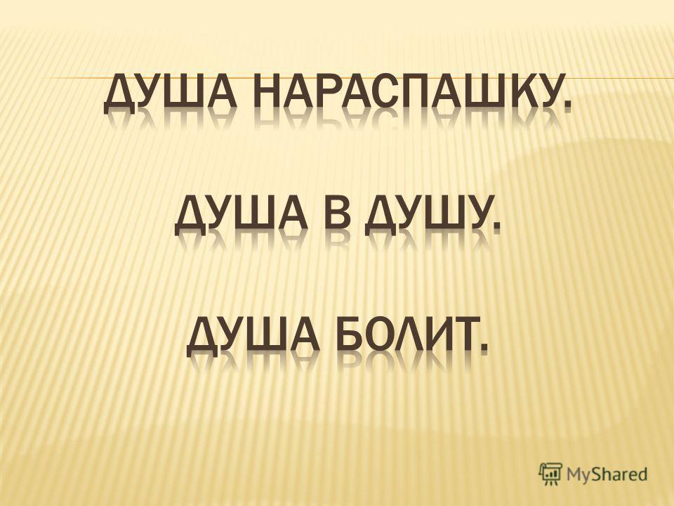 «Осеннее утро» М.М.Пришвин