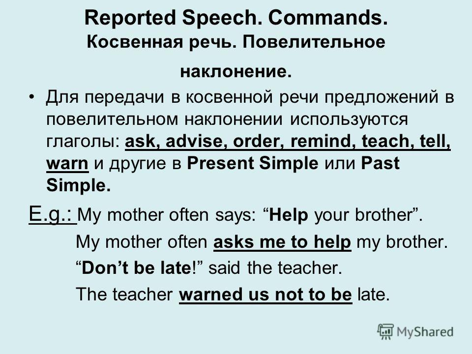 Reported Speech. Commands. Косвенная речь. Повелительное наклонение. Для передачи в косвенной речи предложений в повелительном наклонении используются глаголы: ask, advise, order, remind, teach, tell, warn и другие в Present Simple или Past Simple. E