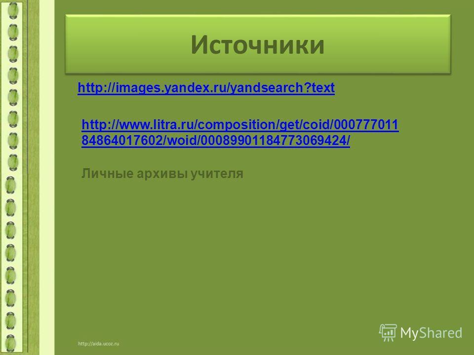 Источники http://images.yandex.ru/yandsearch?text http://www.litra.ru/composition/get/coid/000777011 84864017602/woid/00089901184773069424/ Личные архивы учителя