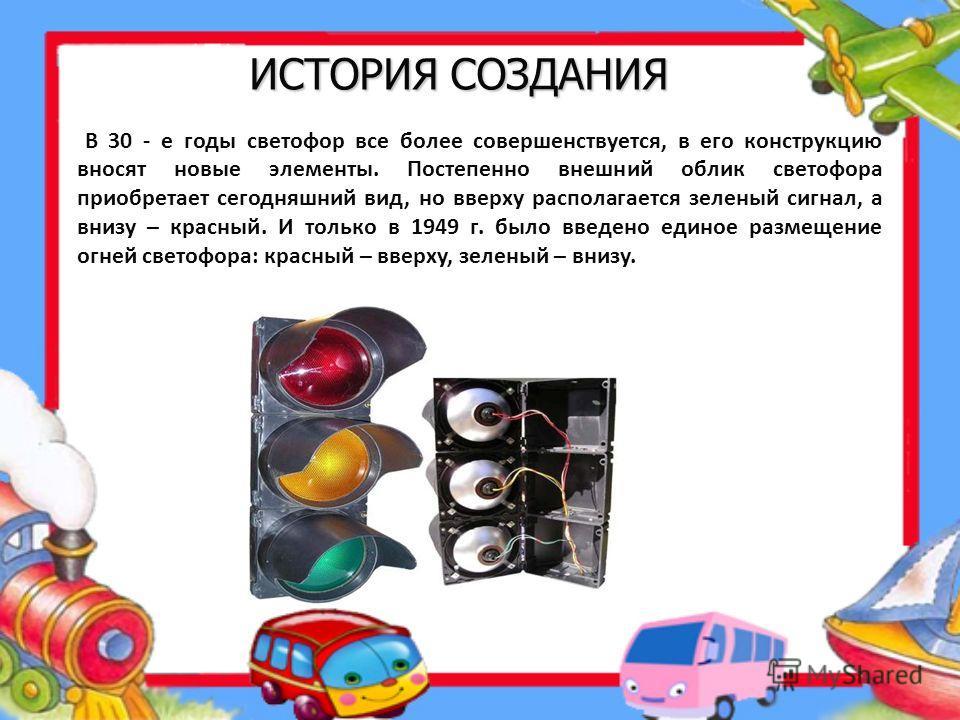 ИСТОРИЯ СОЗДАНИЯ Т акой светофор появился в Москве в 1930 году Конструкция этого светофора была выполнена в виде циферблата часов, разделенного на секторы зеленого, желтого и красного цветов. Переключение между цветами осуществлялось с помощью стрелк