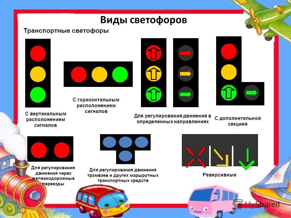 В 30 - е годы светофор все более совершенствуется, в его конструкцию вносят новые элементы. Постепенно внешний облик светофора приобретает сегодняшний вид, но вверху располагается зеленый сигнал, а внизу – красный. И только в 1949 г. было введено еди