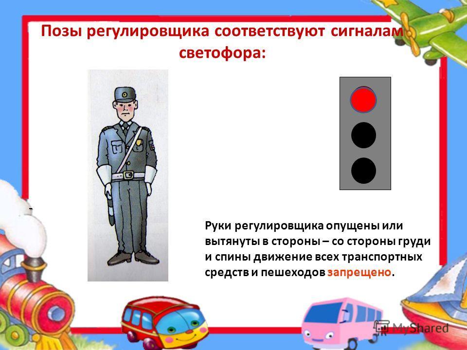 Если светофора нет, то нам поможет на дороге - главный человек! Командуя жезлом, он всех направляет, И всем перекрёстком один управляет. Он словно волшебник, машин дрессировщик, А имя ему -... Дети: РЕГУЛИРОВЩИК