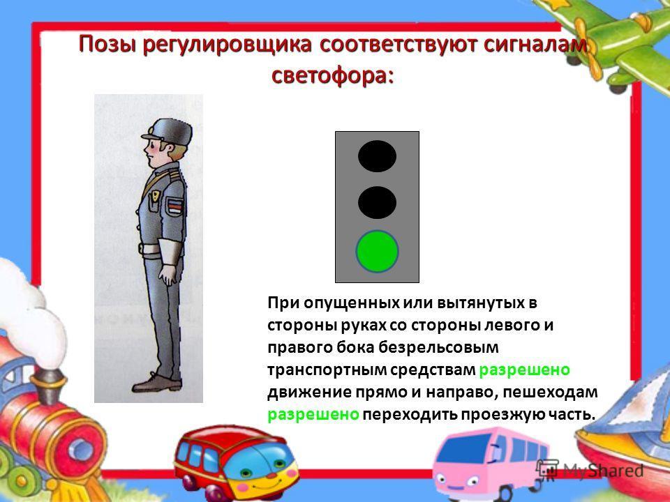 Позы регулировщика соответствуют сигналам светофора: - Поднятая регулировщиком вверх правая рука запрещает движение всех транспортных средств и пешеходов во всех направлениях.