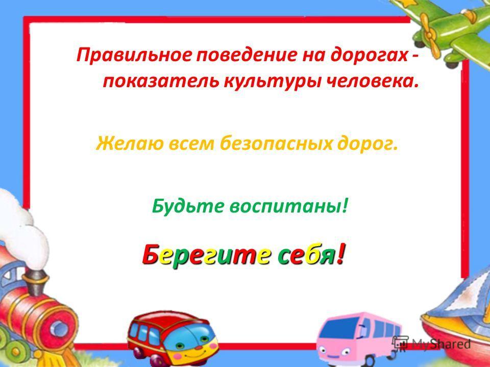 Ссылки на материал http://nashol.com/201011286655/prezentaciya-svetofor.html http://www.rusedu.ru/detail_2860.htmlhttp://www.rusedu.ru/detail_2860. html http://festival.1september.ru/articles/563262/ http://festival.1september.ru/articles/563262/ htt
