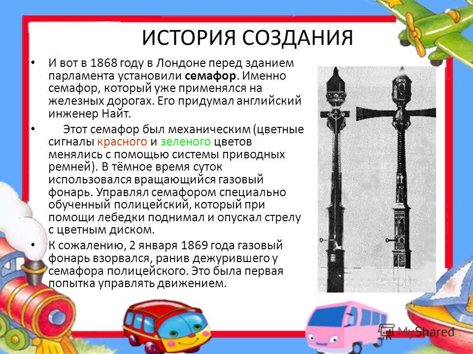 ИСТОРИЯ СОЗДАНИЯ В 1914 году в Америке появился первый светофор, который работал при помощи электроэнергии и сигналы подавал электрическими лампочками. Электрический светофор все еще имел два цвета – красный и зеленый. Командовал сигналами светофора