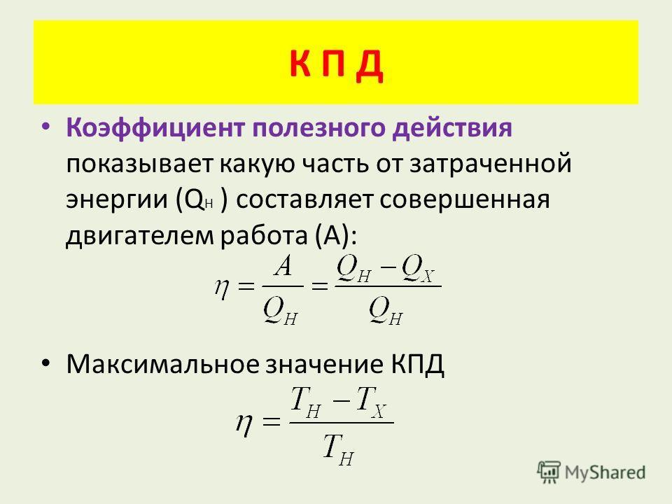 К П Д Коэффициент полезного действия показывает какую часть от затраченной энергии (Q H ) составляет совершенная двигателем работа (А): Максимальное значение КПД