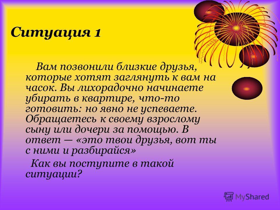 Не забывайте слова И.-В Гёте: «В подростковом возрасте многие человеческие достоинства проявляются в чудачествах и неподобающих поступках»