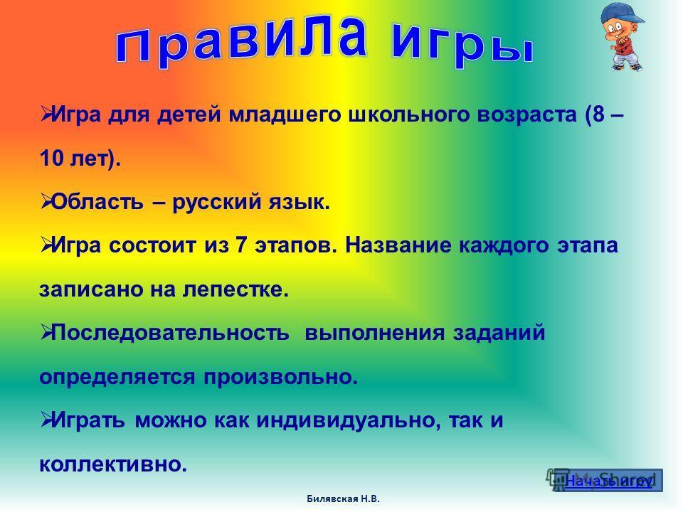 Билявская Н.В. Игра для детей младшего школьного возраста (8 – 10 лет). Область – русский язык. Игра состоит из 7 этапов. Название каждого этапа записано на лепестке. Последовательность выполнения заданий определяется произвольно. Играть можно как ин