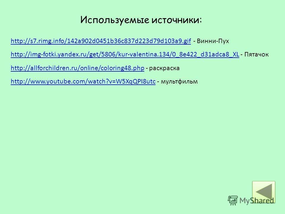 http://s7.rimg.info/142a902d0451b36c837d223d79d103a9.gifhttp://s7.rimg.info/142a902d0451b36c837d223d79d103a9. gif - Винни-Пух http://img-fotki.yandex.ru/get/5806/kur-valentina.134/0_8e422_d31adca8_XLhttp://img-fotki.yandex.ru/get/5806/kur-valentina.1