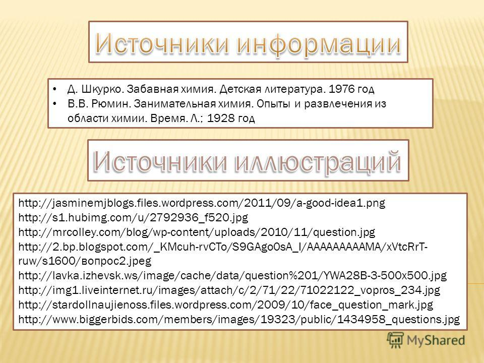 Д. Шкурко. Забавная химия. Детская литература. 1976 год В.В. Рюмин. Занимательная химия. Опыты и развлечения из области химии. Время. Л.; 1928 год http://jasminemjblogs.files.wordpress.com/2011/09/a-good-idea1. png http://s1.hubimg.com/u/2792936_f520