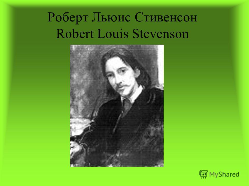 Роберт Льюис Стивенсон Robert Louis Stevenson