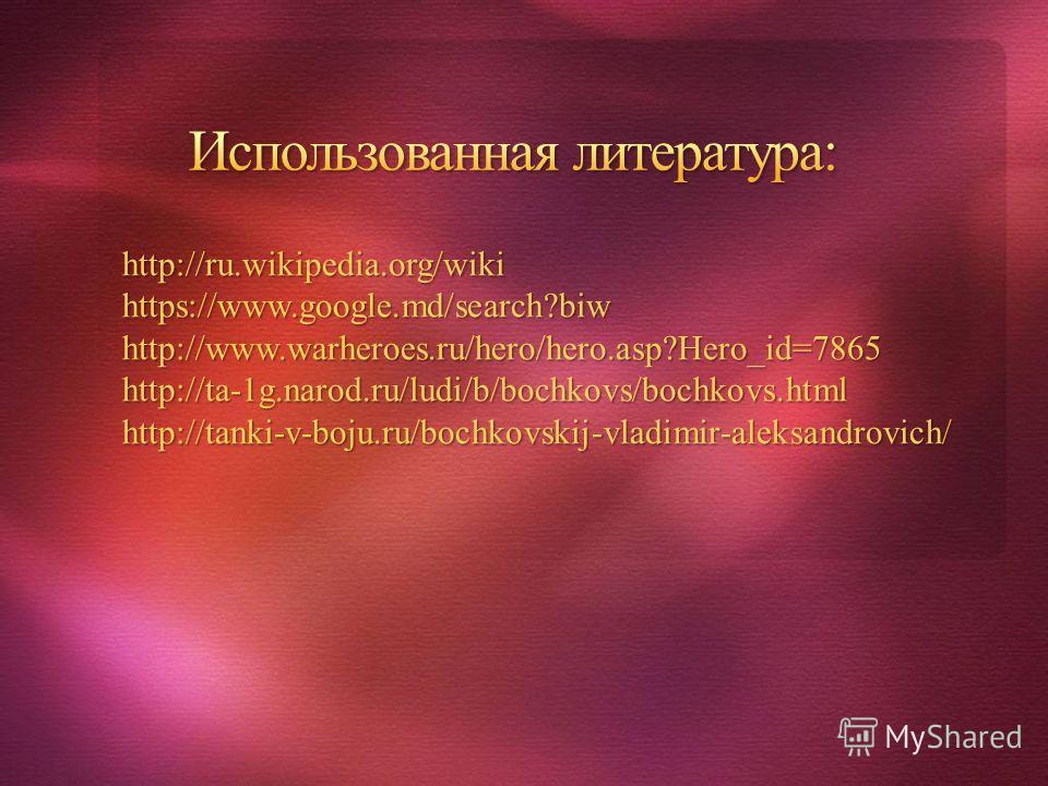 http://ru.wikipedia.org/wikihttps://www.google.md/search?biwhttp://www.warheroes.ru/hero/hero.asp?Hero_id=7865http://ta-1g.narod.ru/ludi/b/bochkovs/bochkovs.html http://tanki-v-boju.ru/bochkovskij-vladimir-aleksandrovich/