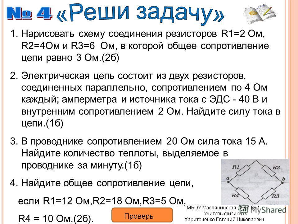 1. Нарисовать схему соединения резисторов R1=2 Oм, R2=4Ом и R3=6 Ом, в которой общее сопротивление цепи равно 3 Ом.(2 б) 2. Электрическая цепь состоит из двух резисторов, соединенных параллельно, сопротивлением по 4 Ом каждый; амперметра и источника