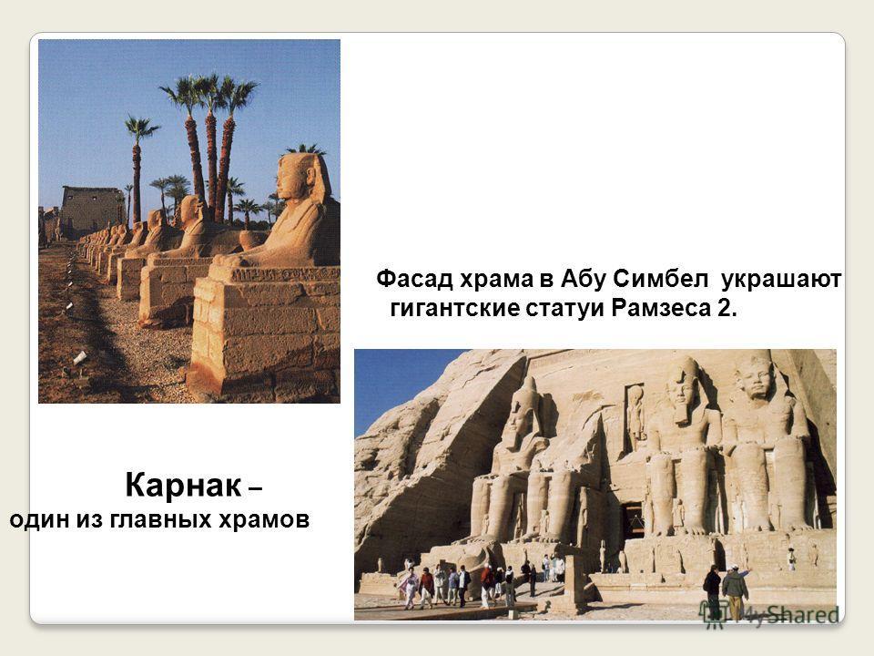 Карнак – один из главных храмов Фасад храма в Абу Симбел украшают гигантские статуи Рамзеса 2.