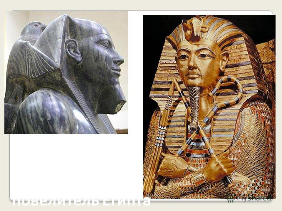 Фараон – повелитель Египта