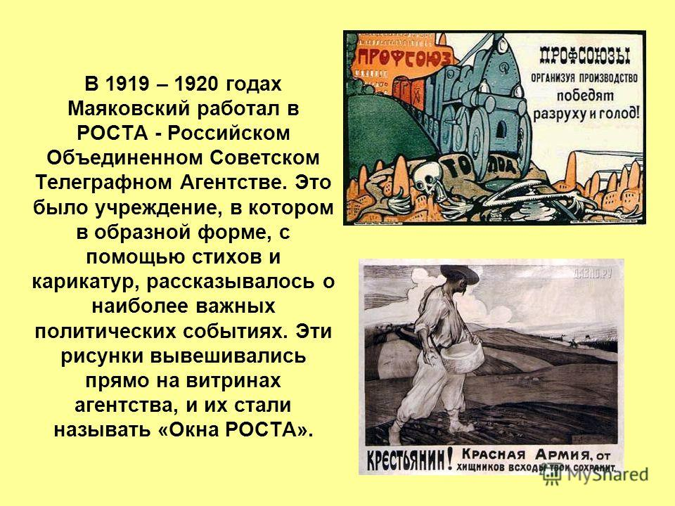 В 1919 – 1920 годах Маяковский работал в РОСТА - Российском Объединенном Советском Телеграфном Агентстве. Это было учреждение, в котором в образной форме, с помощью стихов и карикатур, рассказывалось о наиболее важных политических событиях. Эти рисун