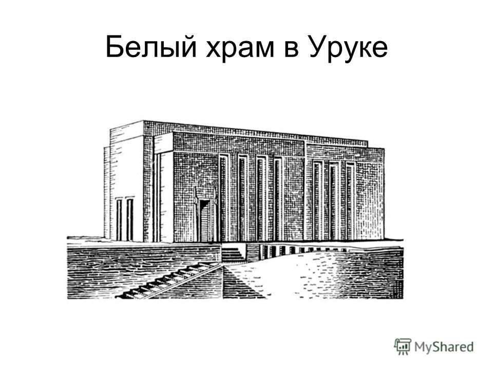 Белый храм в Уруке