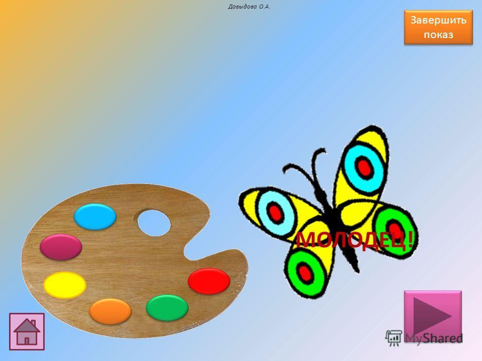 Раскрась бабочку используя схему. Давыдова О.А. Завершить показ Завершить показ