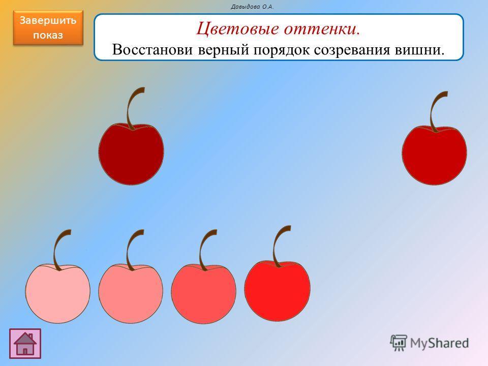 Цветовые оттенки. Восстанови верный порядок созревания вишни. Давыдова О.А. Завершить показ Завершить показ