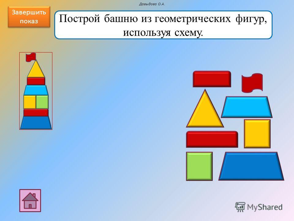 Строим башню Силуэт (определяем подходящую картинку) Силуэт (определяем подходящую картинку) Логический квадрат (фигуры) Логический квадрат (фигуры) Подбираем схему (домик в деревне) Подбираем схему (домик в деревне) Подбираем схему (дворец) Подбирае