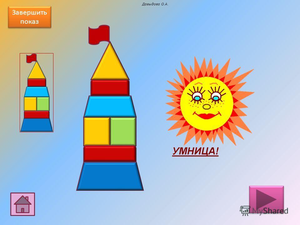 Построй башню из геометрических фигур, используя схему. Давыдова О.А. Завершить показ Завершить показ