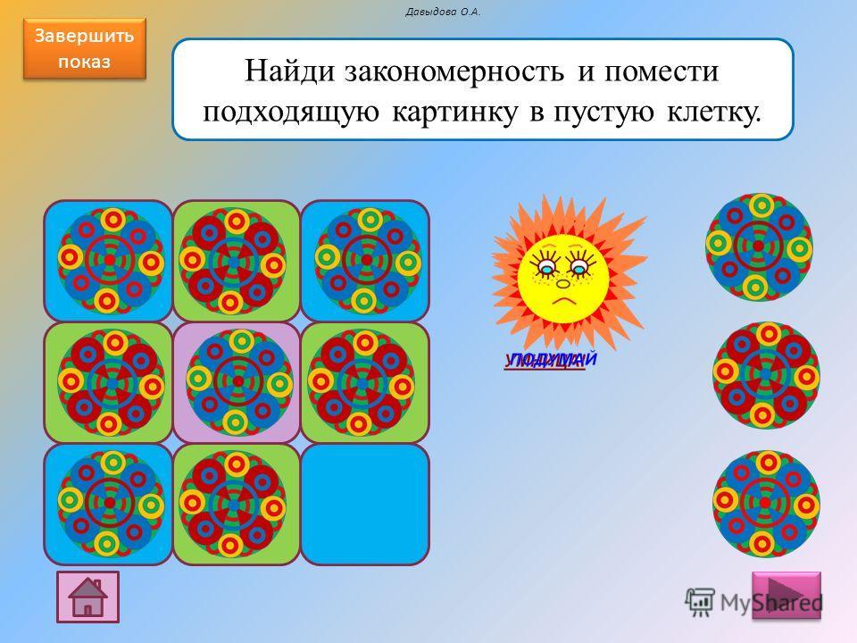 НЕТ Какой из узоров, расположенных справа получится, если сложить три круга расположенных слева? Давыдова О.А. Завершить показ Завершить показ