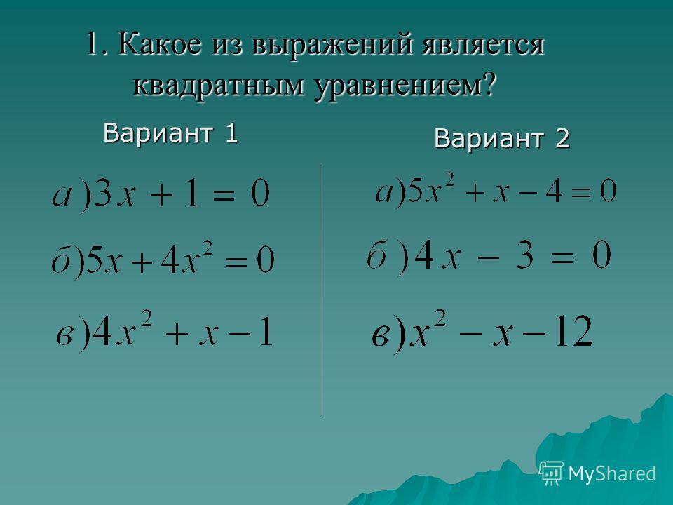 Вариант 1 Вариант 2 1. Какое из выражений является квадратным уравнением?