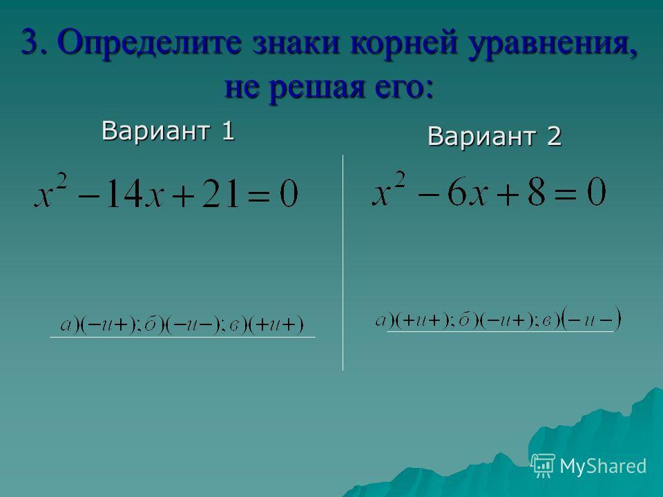 Вариант 1 Вариант 2 3. Определите знаки корней уравнения, не решая его: