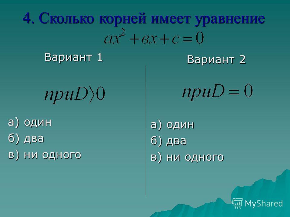 Вариант 1 а) один б) два в) ни одного Вариант 2 а) один б) два в) ни одного 4. Сколько корней имеет уравнение