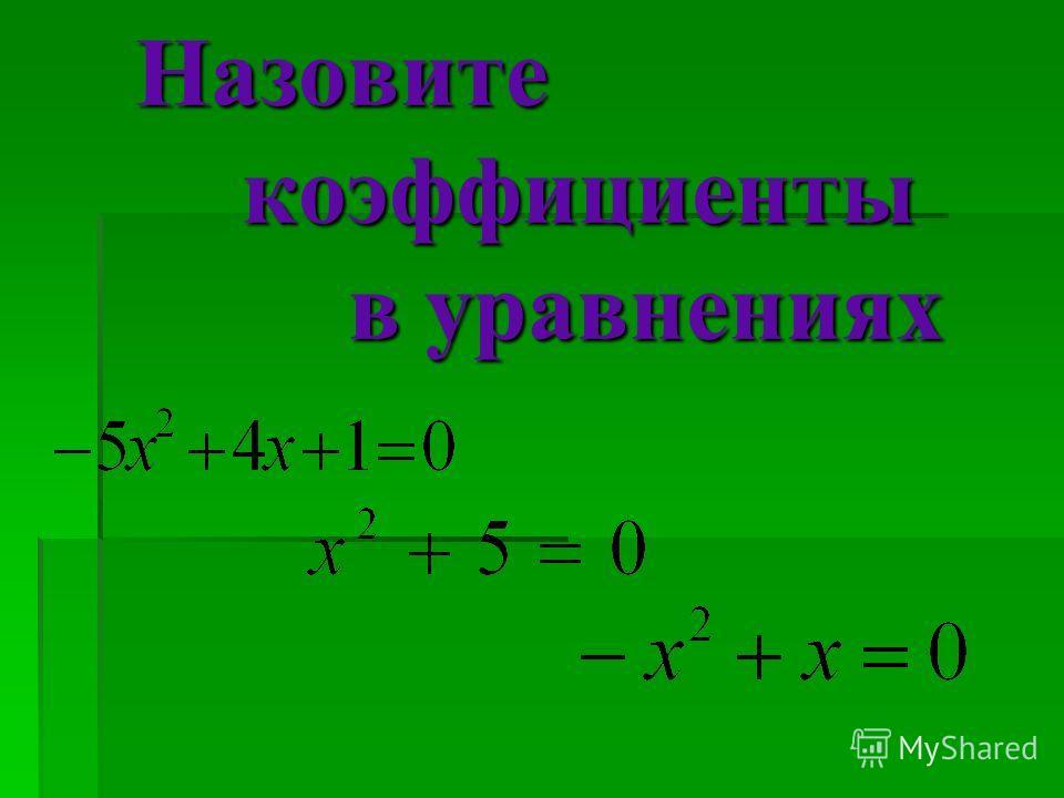 Назовите коэффициенты в уравнениях