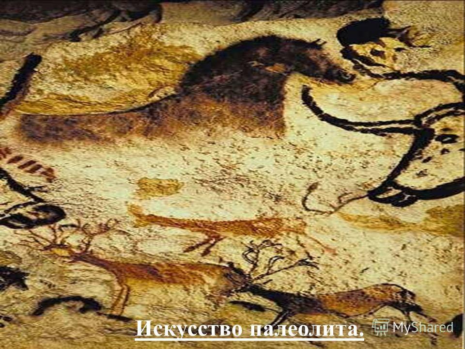 Искусство палеолита.