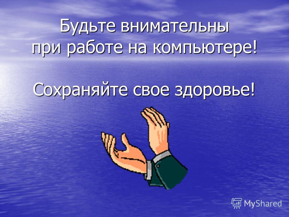 Источники id272-2008.narod.ru/indexjs.htm mif106.narod.ru/p161aa1. htm moikompas.ru/compas/computer_health