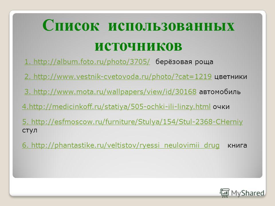 Список использованных источников 1. http://album.foto.ru/photo/3705/1. http://album.foto.ru/photo/3705/ берёзовая роща 2. http://www.vestnik-cvetovoda.ru/photo/?cat=12192. http://www.vestnik-cvetovoda.ru/photo/?cat=1219 цветники 3. http://www.mota.ru