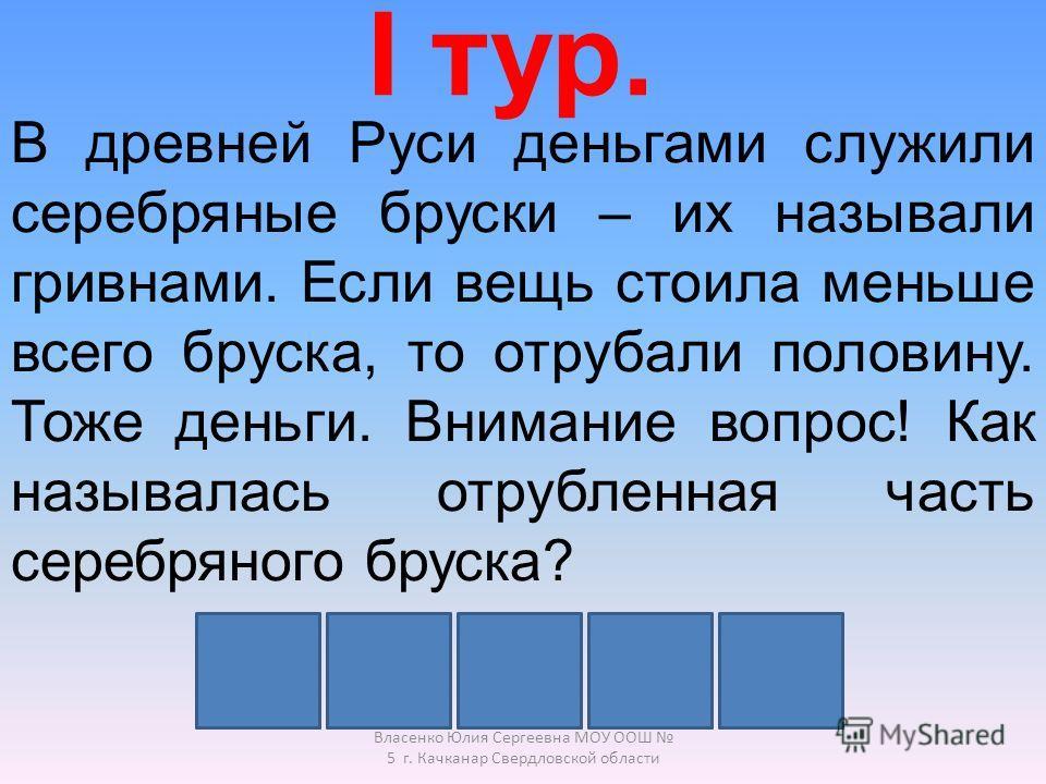 Ответ: 100Г. Власенко Юлия Сергеевна МОУ ООШ 5 г. Качканар Свердловской области