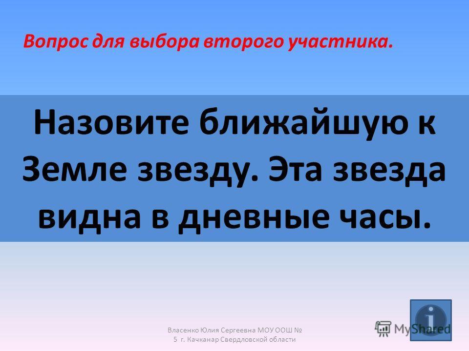 Ответ: Пифагор. Власенко Юлия Сергеевна МОУ ООШ 5 г. Качканар Свердловской области