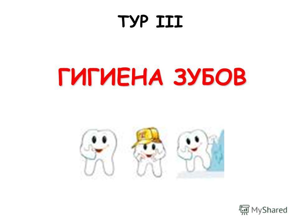 стоматолог Молоко, кефир Что бы ты выбрал? Почему? Овсяная каша Почему у детей зубы разрушаются быстрее? Больные зубы вредят сердцу, почкам, желудку, даже глазам!