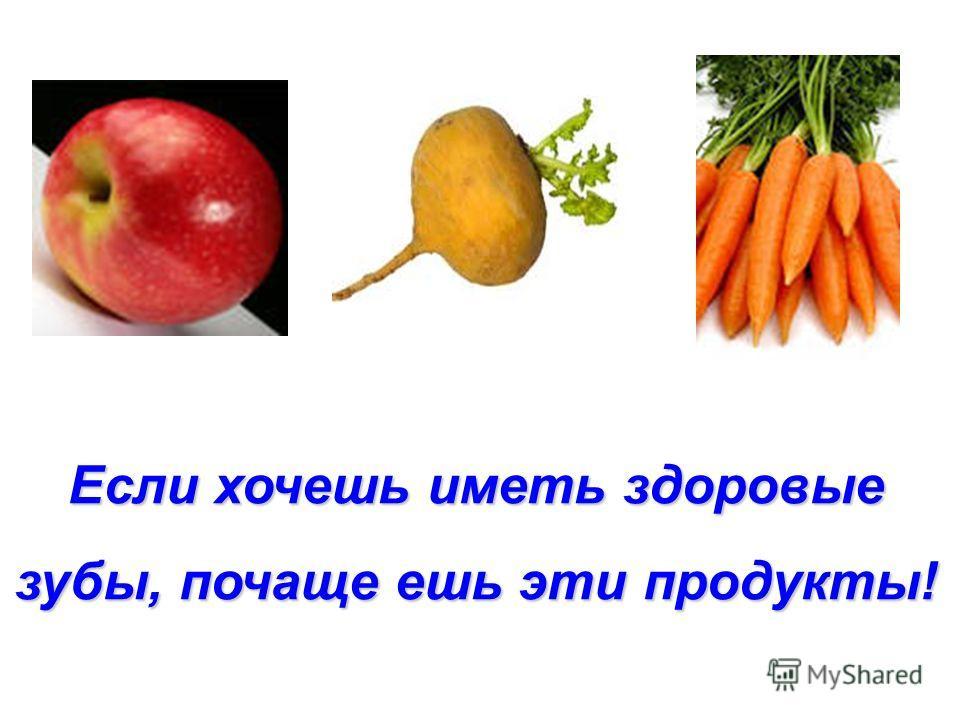 Яблоки, морковь, репа