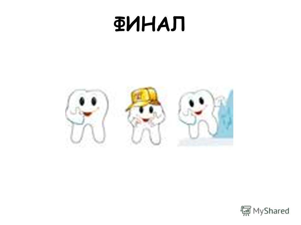 Мы чистим, чистим зубы И весело живем. А тем, кто их не чистит, Мы песенку поём: -Э-Э-Э-Эй, давай не зевай, О зубах не забывай, Снизу вверх, сверху вниз Чистить зубы не ленись!