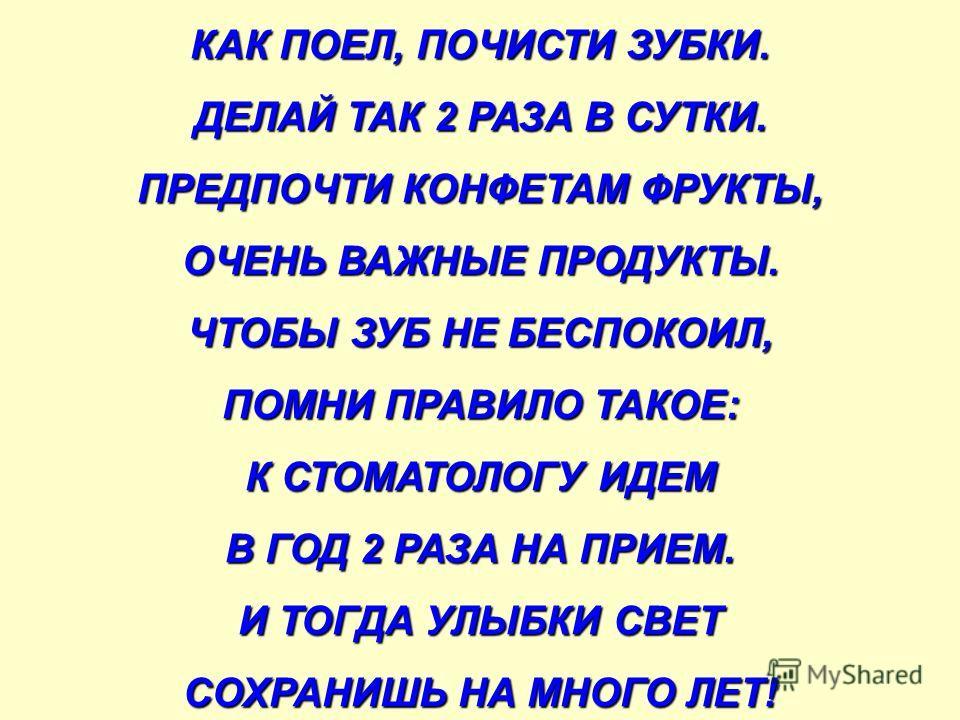 ТЕЛ СОХР А НЯЙТЕ ВАИШ ЗУБЫ СР АННИ Х !