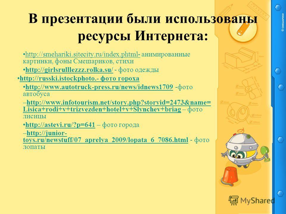 В презентации были использованы ресурсы Интернета: http://smehariki.sitecity.ru/index.phtml- анимированные картинки, фоны Смешариков, стихиhttp://smehariki.sitecity.ru/index.phtml- http://girlsrulllezzz.rolka.su/ - фото одеждыhttp://girlsrulllezzz.ro