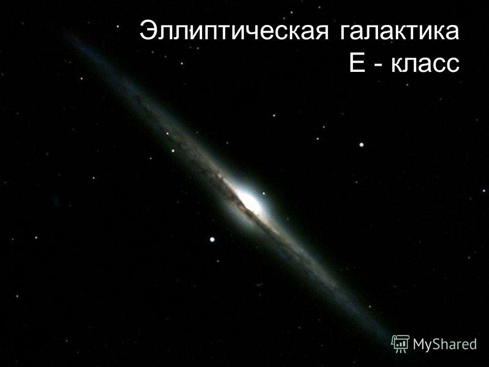 Эллиптическая галактика Е - класс