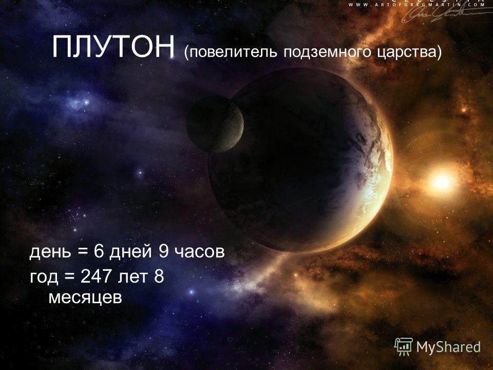 ПЛУТОН (повелитель подземного царства) день = 6 дней 9 часов год = 247 лет 8 месяцев