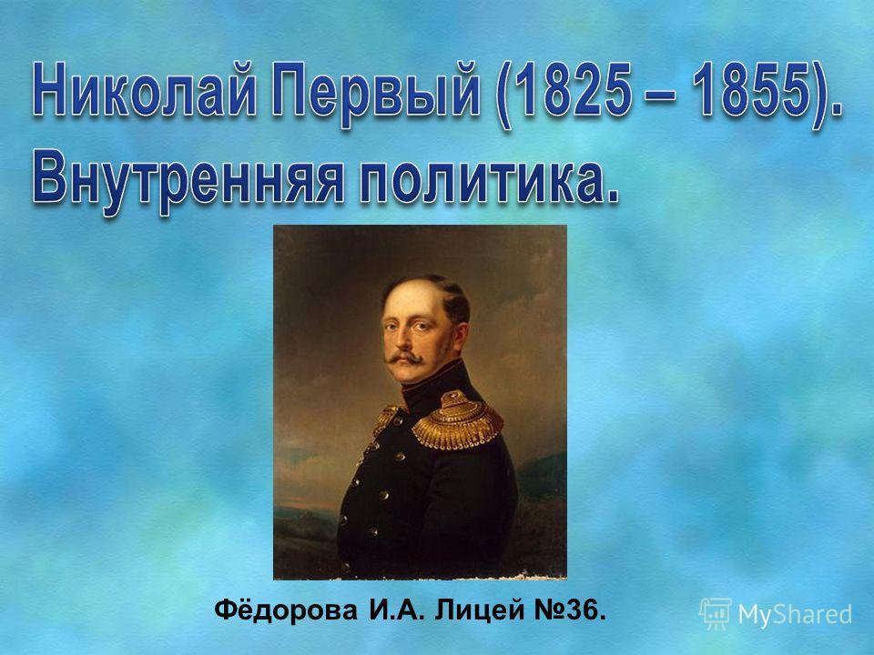 Фёдорова И.А. Лицей 36.
