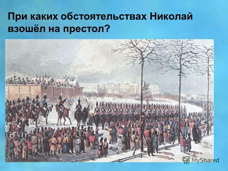 При каких обстоятельствах Николай взошёл на престол?