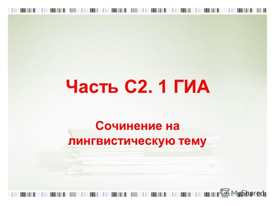 Часть С2. 1 ГИА Сочинение на лингвистическую тему