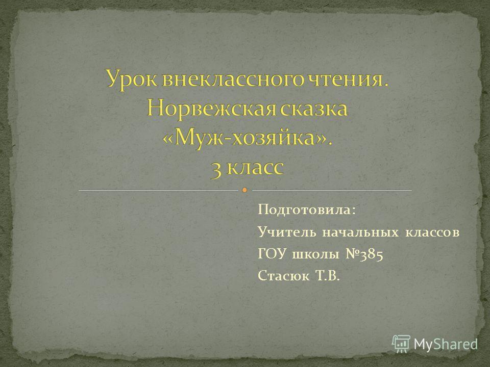 Подготовила: Учитель начальных классов ГОУ школы 385 Стасюк Т.В.