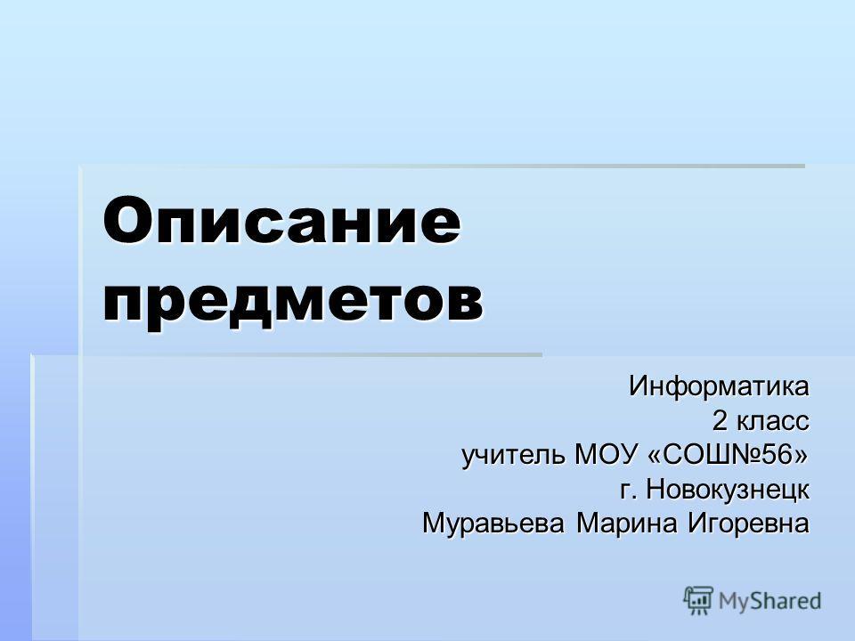 Описание предметов Информатика 2 класс учитель МОУ «СОШ56» г. Новокузнецк Муравьева Марина Игоревна
