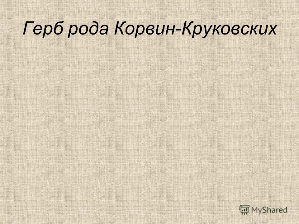 Герб рода Корвин-Круковских